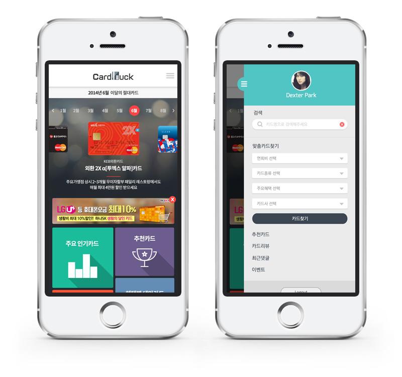 신용카드 비교 사이트 모바일