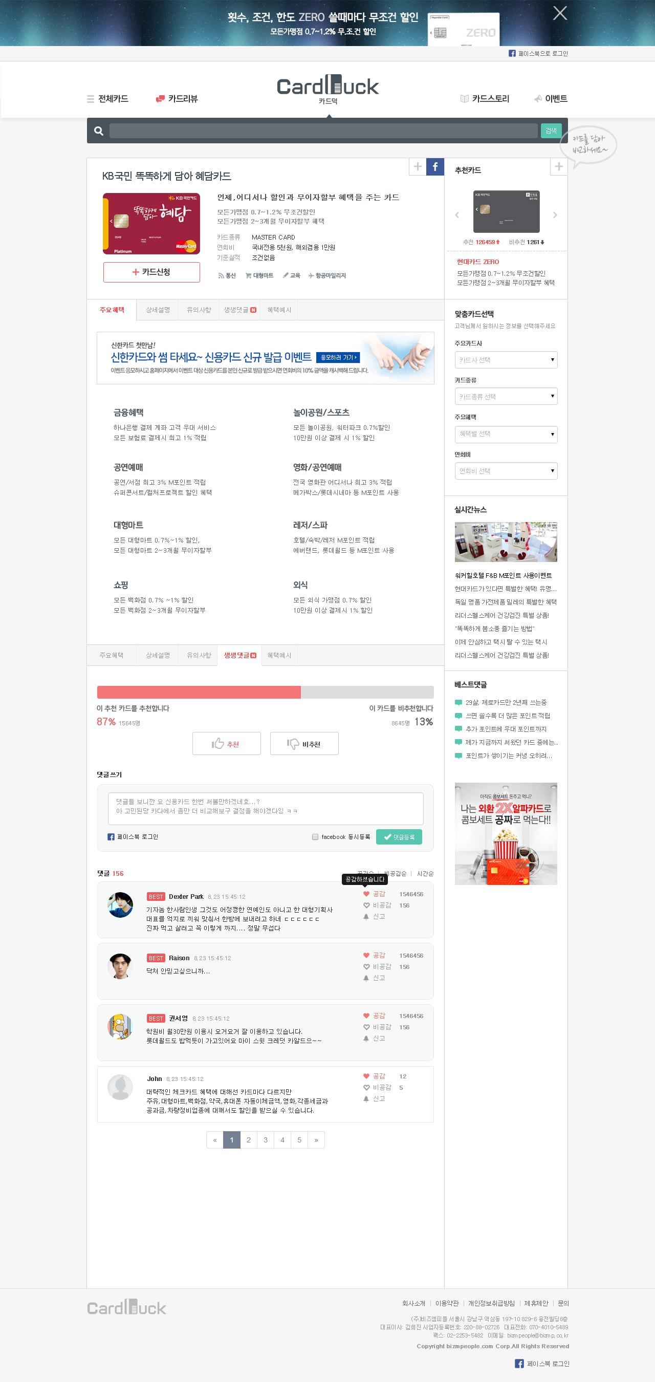 신용카드 비교 사이트