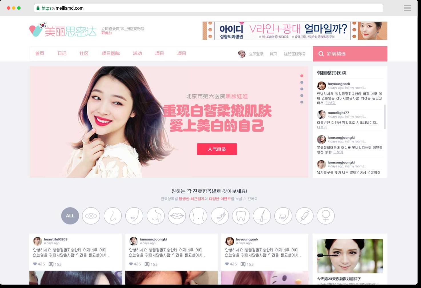 China beauty platform